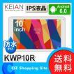 防水 タブレット アンドロイド 本体 Wi-Fiモデル MicroSD対応 10インチワイド メモリ1GB 専用スタンド付き 恵安 KWP10R (送料無料&お取寄せ)