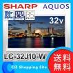 液晶テレビ シャープ(SHARP) アクオス(AQUOS) 32型 J10ライン LC-32J10 ホワイト系 地上/BS/110度CSデジタル 液晶TV テレビ (送料無料&お取寄せ)