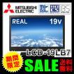 液晶テレビ (送料無料) 三菱電機(MITSUBISHI) REAL 19インチ デジタルハイビジョン 地上/BS/110度CSデジタル LED LB7シリーズ LCD-19LB7 液晶TV テレビ