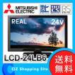 液晶テレビ 三菱電機(MITSUBISHI) REAL 24型 LEDバックライト液晶テレビ LB6シリーズ 地上/BS/110度CSデジタル対応 LCD-24LB6 液晶TV テレビ