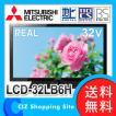 液晶テレビ (送料無料&お取寄せ) 三菱電機(MITSUBISHI) 32型 外付けHDD対応 LB6Hシリーズ 地上/BS/110度CSデジタル対応 LCD-32LB6H 液晶TV テレビ