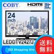 液晶テレビ (送料無料) COBY 24型 地上デジタル液晶テレビ フルハイビジョン LED液晶テレビ TV LEDDTV2427J