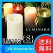 グリーンエージェント(GreenAgent) LUMINARA(ルミナラ) LEDキャンドルライト ピラーキャンドルタイプ Sサイズ 新モデル LM102 (POINT10倍)
