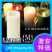 LEDキャンドルライト キャンドル LED LUMINARA(ルミナラ) ピラーキャンドルタイプ Mサイズ 新モデル グリーンエージェント(GreenAgent) LM202