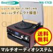 レコードプレーヤー (送料無料) クマザキエイム Bearmax マルチオーディオシステム MA-17CD オーディオプレーヤー レコードプレーヤー スピーカー内蔵