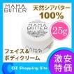 ママバター(MAMA BUTTER) フェイス&ボディクリーム 25g 天然シアバター 保湿クリーム