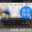 DVDプレイヤー DVDプレーヤー リアルライフジャパン CPRM対応 再生専用 コンパクト DVDプレーヤー MC-DP01 (訳あり)