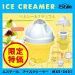 アイスクリームメーカー エステール(Estale) アイスクリーマー MCE-3631 アイスクリームメーカー