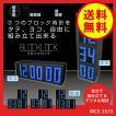 マクロス ブロッククロック デジタル時計 MCE-3635 (送料無料)
