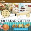 電動ブレッドカッター マクロス エステール(Estale) BREAD CUTTER MCE-3667