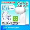 耳かき マクロス みみのお掃除 吸引式 耳クリーナー 耳掃除 MCE-3723
