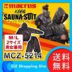 サウナスーツ メンズ レディース 発汗 M/Lサイズ MCZ-5214 おしゃれ