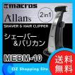 髭剃り 電気シェーバー 充電式 メンズシェーバー バリカン 一体型 シェーバー&ヘアクリッパー MEBM-10 1台2役 (送料無料)