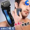 メンズシェーバー 本体 髭剃り 3枚刃 美容家電 電気 男性用 電動 充電式 水洗い 電動 カミソリ ひげ剃り