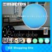 マクロス 16色ガラス製イルミネーションライト リモコン付き 16カラーグローブ MEL-15
