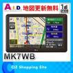 カーナビ ポータブルナビ ナビ 7インチ AID MK7WB ワンセグ搭載 地図更新無料 (送料無料)