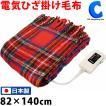 電気ひざ掛け 日本製 電気毛布 ひざ掛け おしゃれ 毛布 82×140cm レッド 椙山紡織