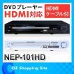 DVDプレーヤー 本体 再生専用 SD USB 据え置き型 HDMI対応 HDMIケーブル付き NEP-101HD ブラック ホワイト
