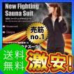 サウナスーツ NEWファイティングサウナスーツ 男女兼用タイプ サウナスーツ メンズ レディース (送料無料)
