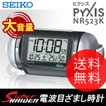 目覚まし時計 置き時計 (送料無料) セイコー(SEIKO) ピクシス 電波目ざまし時計 NR523K