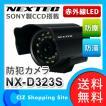 (送料無料) FRC NEXTEC 防塵・防滴・赤外線監視カメラ 防犯カメラ 監視カメラ 赤外線LED24個 夜間撮影対応 NX-D323S