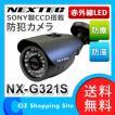 (送料無料) FRC NEXTEC 防塵・防滴・赤外線監視カメラ 防犯カメラ 監視カメラ 赤外線LED30個 夜間撮影対応 NX-G321S