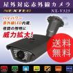 防犯カメラ NX-V325 NEXTEC 屋外対応赤外線カメラ LED30個 監視カメラ (送料無料)