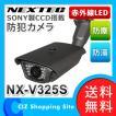 (送料無料) FRC NEXTEC 防塵・防滴・赤外線監視カメラ 防犯カメラ 監視カメラ 赤外線LED30個 ブラケット内ケーブルタイプ NX-V325S