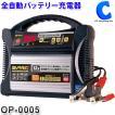 バッテリー充電器 自動車 車 OP-0005 オメガプロ 充電器 バッテリーチャージャー 12V ハイテク全自動バッテリー充電器 パルス充電器 (送料無料)