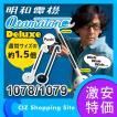 明和電機 オタマトーン デラックス DX 電気楽器 OTAMA-DX 1078/1079