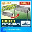 鉄板付きバーベキューコンロ バーベキューグリル BBQコンロ ハック(HAC) バーベキュースタンド 鉄板/焼き網付き 高さ調節
