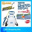 ハック(HAC) ポータブルスプレー 2L 蓄圧式噴霧器 洗浄機 ミストシャワー