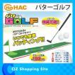 ハック(HAC) パターゴルフ 折り畳み式 パターゴルフセット 室内パターゴルフ