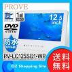 DVDプレーヤー DVDプレイヤー ポータブルDVDプレーヤー PROVE 12.5インチ 防水 フルセグ搭載 PV-LC125SD1-WP (バッテリー内蔵) 液晶テレビ テレビ TV