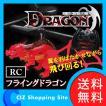 ラジコン ドラゴン型 完成品 RC RCフライングドラゴン (送料無料)