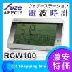 置き時計 時計 フューズ(FUZE) APPCIE ウェザーステーション 電波時計 温度計 湿度計 カレンダー デジタル RCW100