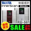 体重計 体脂肪計 タニタ(TANITA) インナースキャンデュアル 体重体組成計 デジタル体重計 体組成計 RD-501 (期間限定価格)