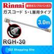 リンナイ(Rinnai) RGH-30 ガスコード S・L兼用タイプ 3.0m 都市ガス/プロパンガス RGH-30NK RGH-30PK (お取寄せ)