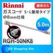 リンナイ(Rinnai) RGH-50NK8 ガスコード S・L兼用タイプ 5.0m 都市ガス用(13A・12A) φ8mm仕様 (お取寄せ)