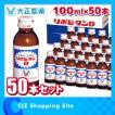 大塚製薬 リポビタンD 栄養ドリンク剤 100ml 50本セット 指定医薬部外品