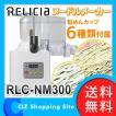 ヌードルメーカー (送料無料) RELICIA ヌードルメーカー 家庭用 製麺機 RLC-NM300