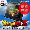 カーナビ ポータブルナビゲーション RWC 7インチ ドラゴンボールZ タブレットナビ RM-AT700DB