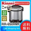 ガス炊飯器 炊飯器 1~5合炊き リンナイ (Rinnai) R...