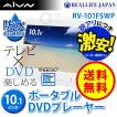 DVDプレイヤー DVDプレーヤー ポータブルDVDプレーヤー 防水 10インチ フルセグ搭載 RV-101FSWP 液晶テレビ テレビ TV (