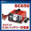 大自工業 メルテック meltec バッテリーチャージャー SC650/SC-650 バッテリー充電器 カー用品