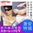 HEATEC 家庭用 紫外線治療器 スカーレットUV UV-221