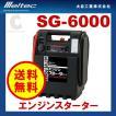 エンジンスターター 大容量 ポータブルバッテリー 26Ah 12V 自動車 AC電源 大自工業 メルテック SG-6000 (送料無料)