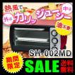 オーブン コンベクションオーブン  オーブントースター シェルタートレーディング(SHELTER) ノンフライヤー ノンオイル ノンフライ SH-002MD