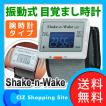目覚まし時計 振動 デジタル シェイクン ウェイク (ポイント15倍&送料無料)