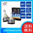 SPREAD スフィアLED コンバージョンキット H1 H3 H7 H8/H11/H16 HB3 HB4 車検対応LED 6000K ヘッドライト (ポイント10倍&送料無料&お取寄せ)